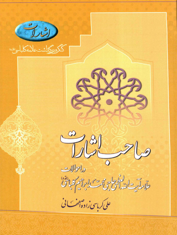 Book cover صاحب اشارات